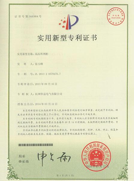 实用新型专利证书-华益