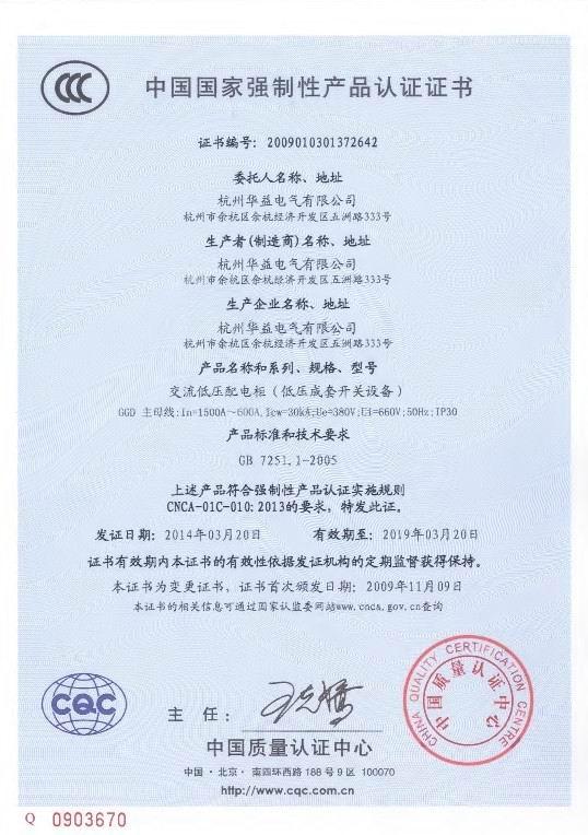 产品认证证书GGD-杭州华益电气