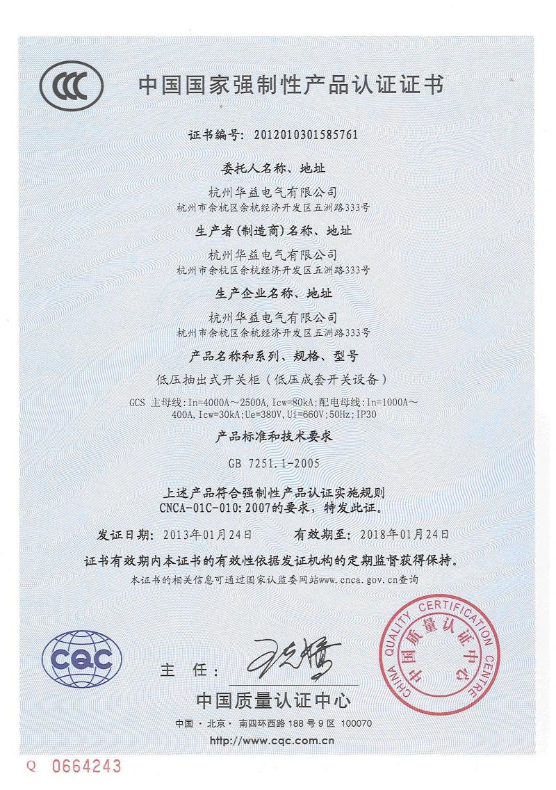 产品认证证书GCS-杭州华益电气