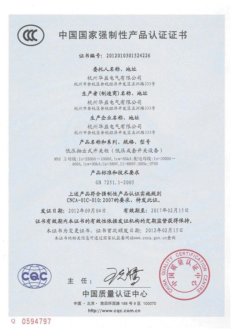 产品认证证书MNS-杭州华益电气