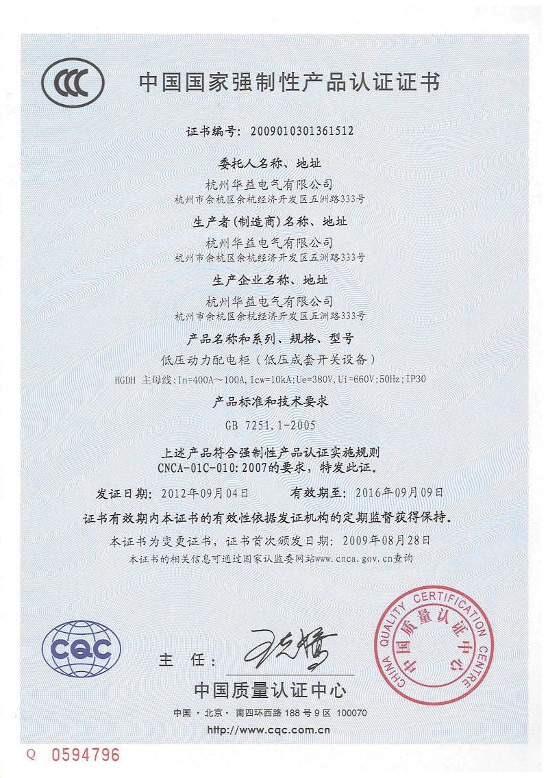 产品认证证书HGDH-杭州华益电气
