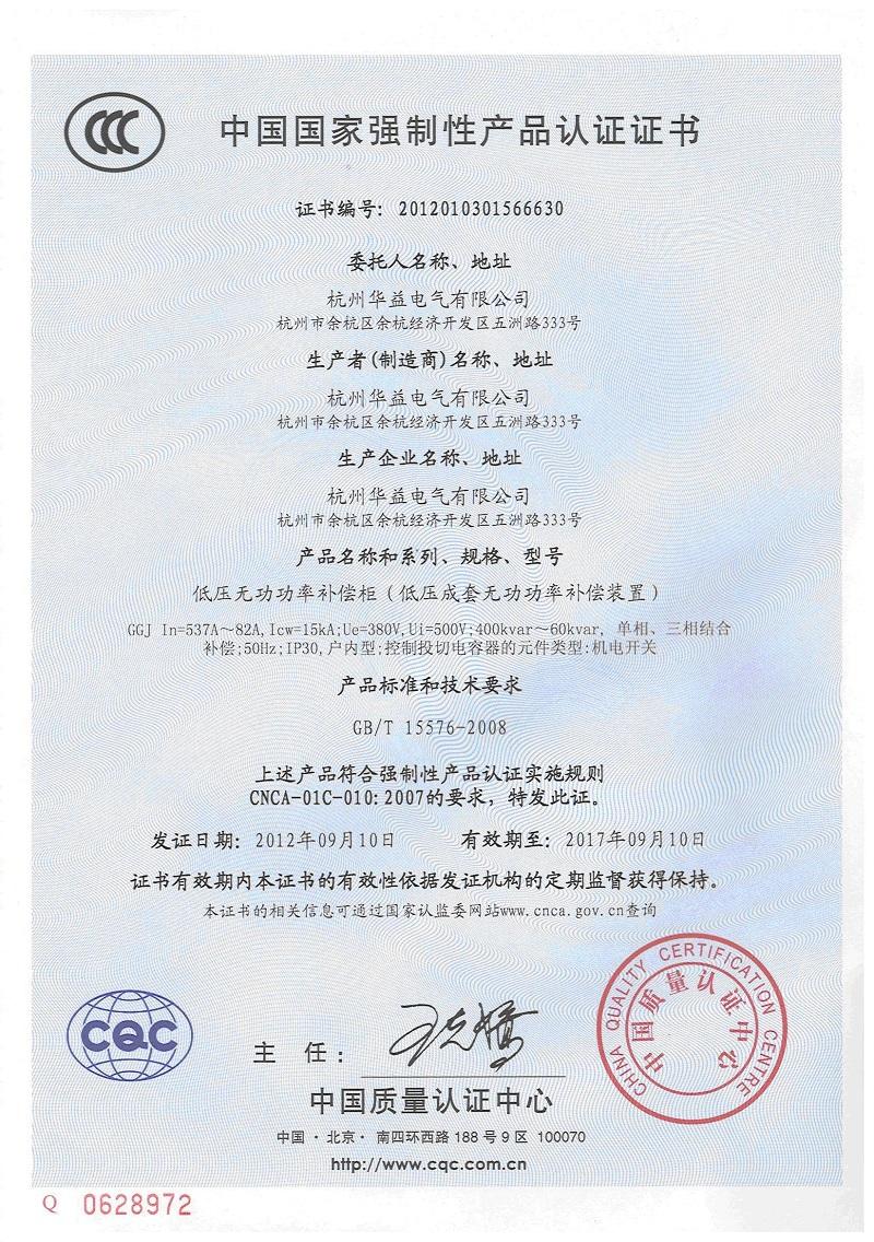产品认证证书GGJ-杭州华益电气