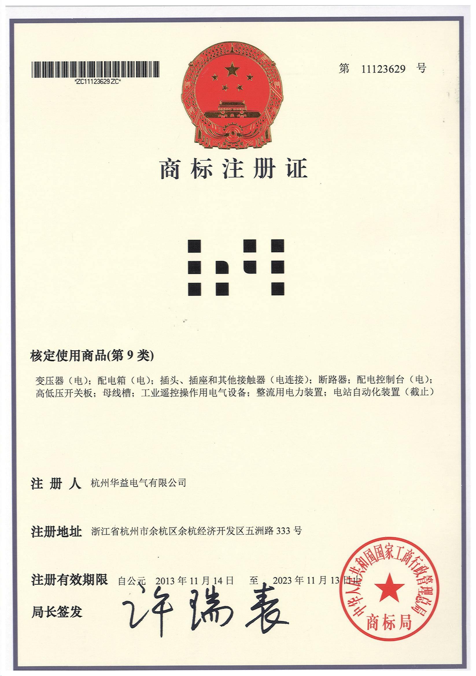 商标注册证书-杭州华益电气