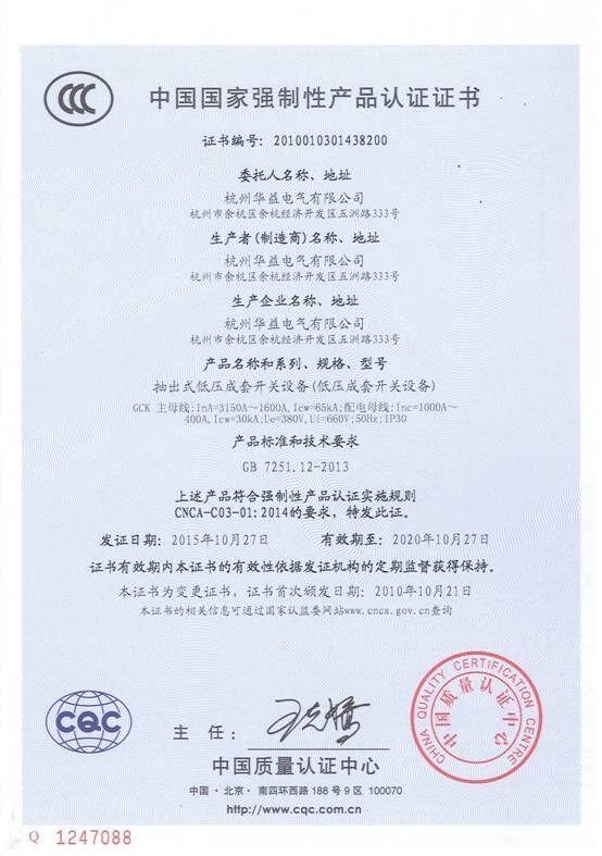 产品认证证书GCk-杭州华益电气
