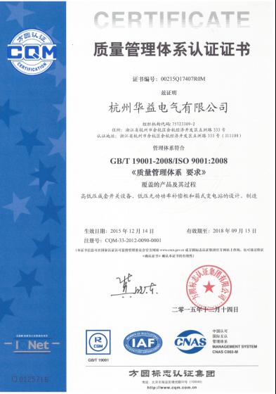 ISO9000质量管理体系认证-杭州华益电气
