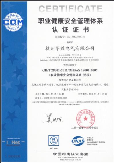 职业健康安全管理体系认证-华益