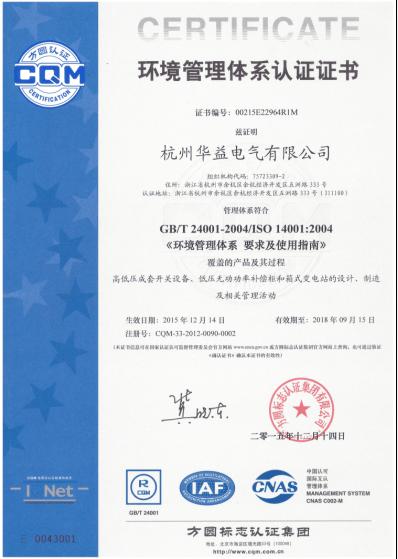 环境管理体系认证-杭州华益电气