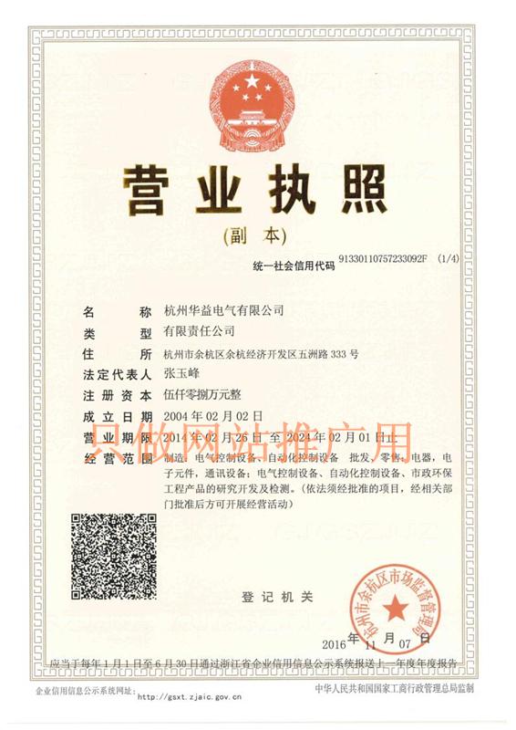 营业执照-杭州华益