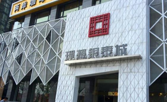 杭州理想银泰城-华益电气客户